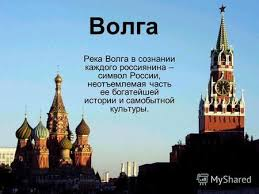 Реферат На Тему Река Волга Скачать Реферат На Тему Река Волга