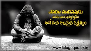 Human Charecter Based Best Saying Life Quotes In Telugu Language