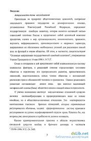 договор по законодательству РФ Брачный договор по законодательству РФ