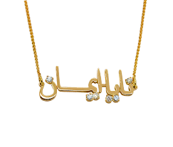 stylish arabic name necklace gold small home decoration ideas