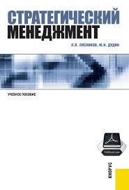 Просмотр Стратегический менеджмент Методические указания Н В  1 цель и задачи курсовой работы