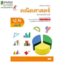 หนังสือเรียนรายวิชาพื้นฐาน คณิตศาสตร์ ป.4 เล่ม 2 (อจท) - บริษัท  พรวิทยาเซ็นเตอร์  จำกัด,ร้านเครื่องเขียนยโสธร,ขายเครื่องเขียนราคาส่ง,ขายของเล่นเสริมพัฒนาการเด็ก,ขายหนังสือ เรียน : Inspired by LnwShop.com