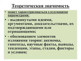 Перечень документов представляемых соискателем ученой степени при   Теоретическая значимость