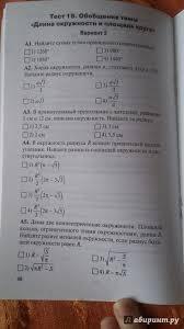 Геометрия класс Контрольно измерительные материалы ФГОС  все