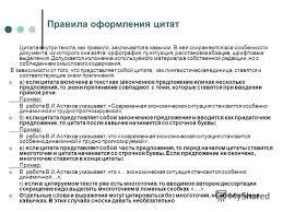 Презентация на тему Основные требования к оформлению текста  8 Правила оформления