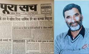 Image result for पत्रकार रामचंद्र छत्रपति