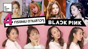 4 ทรงผม ทำงายๆ สไตล Black Pink By Brinkkty