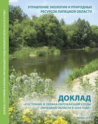Доклад о состоянии окружающей среды Липецкой области Доклады Состояние и охрана окружающей среды Липецкой области