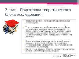 Презентация на тему Схема написания дипломной работы на заказ  4 2