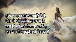 Sharechat Love Shayari