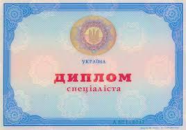Купить диплом специалиста в Киеве Украине Диплом специалиста   диплом специалиста с отличием