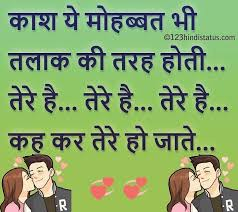 Hb Wf Love Quote Image In Hindi
