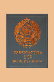 Конституции РУз лет  Конституция УзССР была принята 14 февраля 1937 года и действовала на протяжении более 40 лет А уже 19 апреля 1978 года была принята последняя Конституция