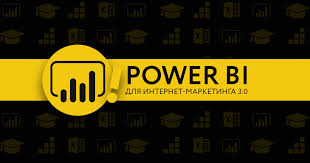 Блог, обучающие статьи по Microsoft Power BI Desktop - Page 5