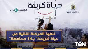"""تنفيذ المرحلة الثانية من """"حياة كريمة"""" فى 357 قرية بـ14 محافظة"""