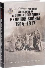 рецензии и отзывы о книге лейб гвардии конная артиллерия в боях и