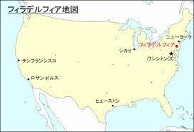 アメリカ合衆国:フィラデルフィア地図(ペンシルバニア州) - 旅行のとも、ZenTech