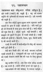 on raksha bandhan essay on raksha bandhan