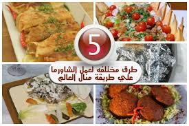 25,898 likes · 34 talking about this. طريقة عمل شاورما الدجاج منال العالم