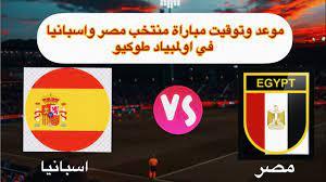 تعرف علي موعد وتوقيت مباراة منتخب مصر واسبانيا القادمه - YouTube