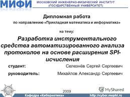 Презентация на тему Кафедра Кибернетика Дипломная работа по  1 Кафедра Кибернетика cyber mephi ru Дипломная работа