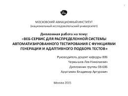 ВЕБ СЕРВИС ДЛЯ РАСПРЕДЕЛЕННОЙ СИСТЕМЫ АВТОМАТИЗИРОВАННОГО ТЕСТИРОВАНИ  МОСКОВСКИЙ АВИАЦИОННЫЙ ИНСТИТУТ национальный исследовательский университет Дипломная работа на тему ВЕБ