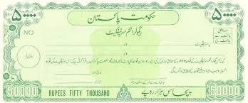 2 Rupees Saving Chart Regular Income Certificates National Savings