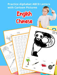 Chinese is all about characters and we don't put them together like we do with letters in our alphabets to make a word because these characters actually make up words themselves. English Chinese Practice Alphabet Abcd Letters With Cartoon Pictures Practice English Chinese Alphabet Letters With Cartoon Pictures English Coloring Vocabulary Flashcards Worksheets Hill Betty 9781075385285 Amazon Com Books