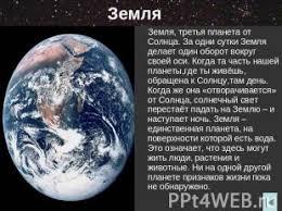 Планеты Солнечной системы класс презентация по Астрономии  слайда 6 Земля Земля третья планета от Солнца За одни сутки Земля делает один оборот во
