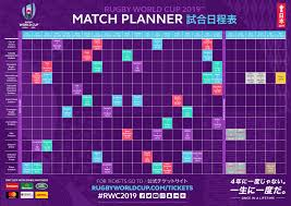 World Cup Planner Chart 2018 Rwc 2019 Match Schedule Rugby World Cup 2019