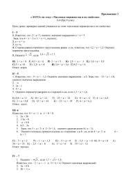 Вариант Какие из перечисленных неравенств верны > Приложение 3 ЛОТО на тему Числовые неравенства и их свойства