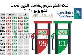 Aramco تعلن عن جدول تسعيرة الوقود الجديدة - قائمة اسعار البنزين في السعودية  اليوم 11 يونيو 2021