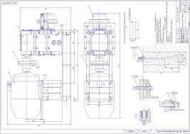 Курсовой проект по деталям машин Скачать курсовую по дисциплине  Привод цепного конвейера содержащий двухступенчатый вертикальный цилиндрический редуктор выполненный по развернутой схеме