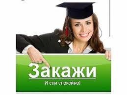 Новогодняя распродажа готовых курсовых и дипломных работ  Профессиональная помощь в подготовке курсовых дипломных работ отчетов по практике Индивидуальный подход авторская аналитика гарантия качества