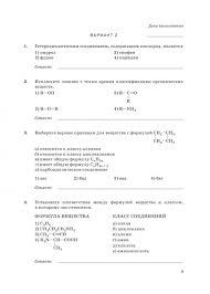 Химия класс Углубленный уровень Контрольные работы Габриелян О  Химия 10 класс Углубленный уровень Контрольные работы Габриелян О С