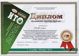 Электронная школа Аверс награды В номинации Лучшее программное решение xxii й международной конференции выставки ИТО 2012 компания ИВЦ Аверс получила Диплом ИТО 2012 за лучшее