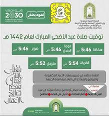 موعد صلاة عيد الاضحى في الجوف 2021 - الموقع المثالي