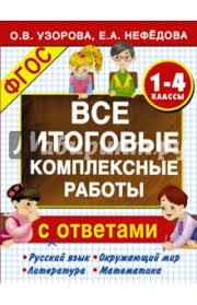 Книга Все итоговые комплексные работы с ответами классы  Все итоговые комплексные работы с ответами 1 4 классы ФГОС