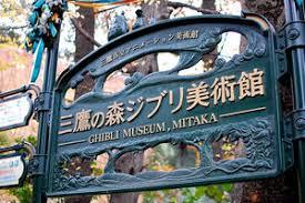 「2001年 - 東京都三鷹市に三鷹の森ジブリ美術館が開館」の画像検索結果