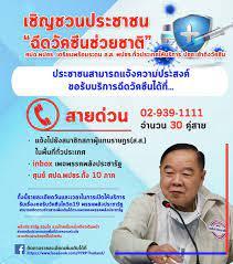 พล.อ.ประวิตร' เชิญชวนฉีดวัคซีนช่วยชาติ มอบ 'ธรรมนัส' ระดม สส. บริการประชาชน