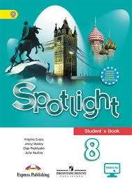 ГДЗ по английскому языку класс Ваулина Дули Английский язык 8 класс spotlight 8 Учебник student s book Ваулина Дули Просвещение