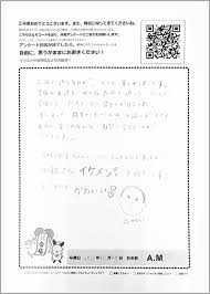 卒業されたお客様の声 徳島の教習所 免許なら広沢自動車学校