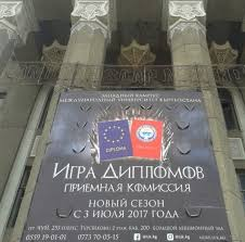 Защита диплома Обычный университет Кыргызстана