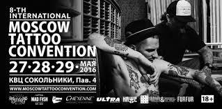 8 я международная московская тату конвенция пройдёт 27 29 мая