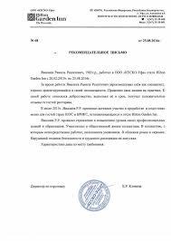 ФГБОУ ВО Уфимский государственный нефтяной технический университет