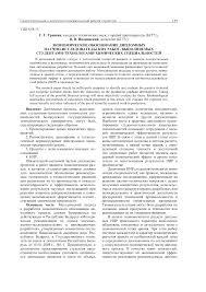 Экономическое обоснование дипломных научно исследовательских работ  Показать еще