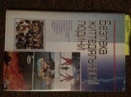 Курсовые дипломные работы Образование Спорт Одесса на olx Книга обж