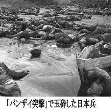 「クェゼリン島玉砕」の画像検索結果