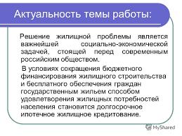 Презентация на тему ДИПЛОМНАЯ РАБОТА на тему Государственное  2 Актуальность темы работы Решение жилищной проблемы является важнейшей