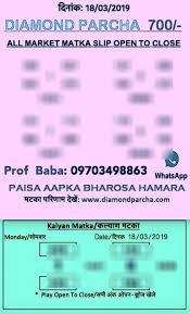 Kalyan Daily Chart Kalyan Chart Record Date Bedowntowndaytona Com